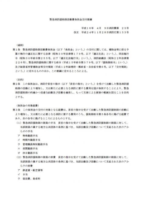 緊急消防援助隊活動費負担金交付要綱(消防庁)