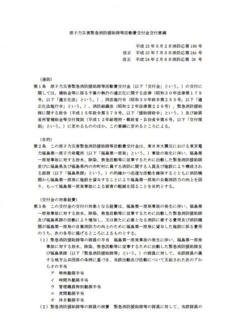 原子力災害緊急消防援助隊等活動費交付金交付要綱(消防庁)