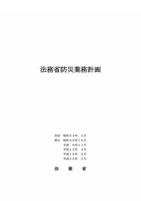 法務省防災業務計画
