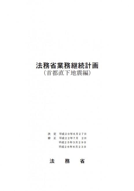 法務省業務継続計画(首都直下地震編)