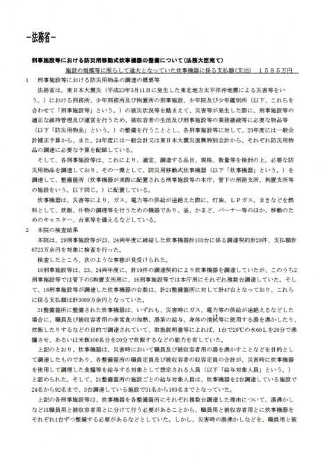刑事施設等における防災用移動式炊事機器の整備について(法務省)
