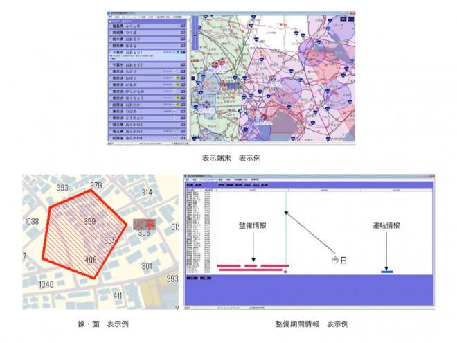 D-NETに対応した集中管理型消防防災ヘリコプター動態管理システムの運用開始について(消防庁)