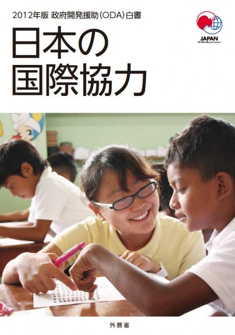2012年版 政府開発援助(ODA)白書〜日本の国際協力〜(外務省)