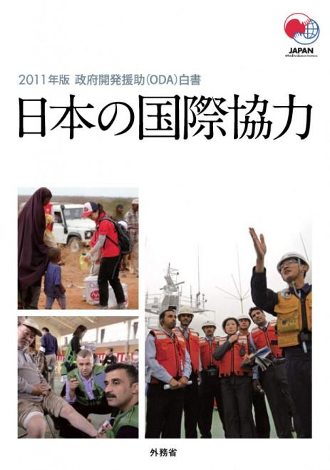 2011年版 政府開発援助(ODA)白書〜日本の国際協力〜(外務省)