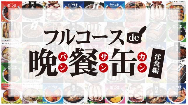 フルコース de 晩餐缶(洋食編)