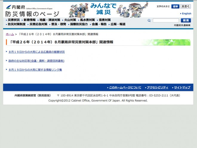 平成26年8月 豪雨非常災害対策本部 関連情報(内閣府)