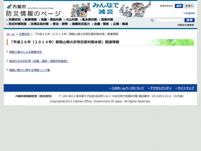 平成26年9月御嶽山噴火非常災害対策本部 関連情報(内閣府)