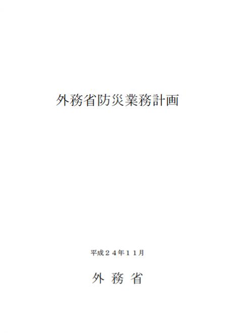 外務省防災業務計画