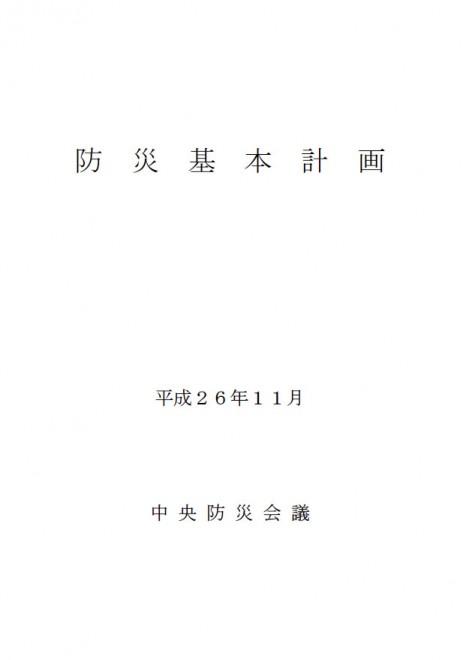 防災基本計画(内閣府)