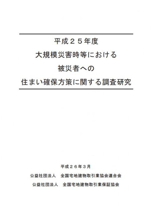 平成25年度「大規模災害時等における被災者への住まい確保方策に関する調査研究」(全宅連)