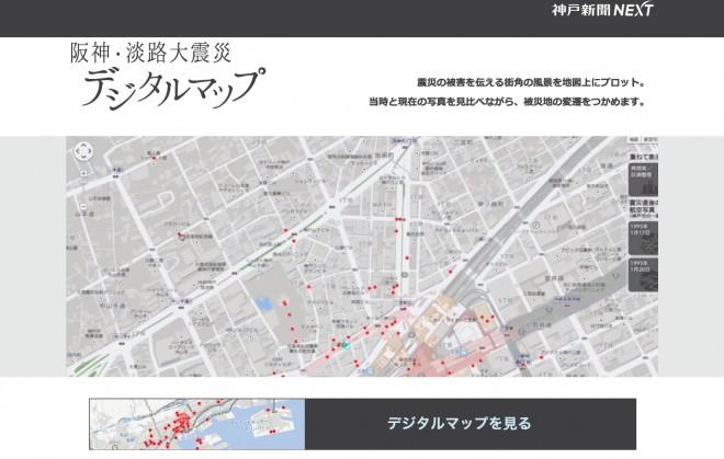 阪神・淡路大震災デジタルマップ(神戸新聞社)