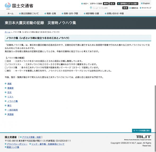 東日本大震災初動の記録 災害時のノウハウ集(国交省)