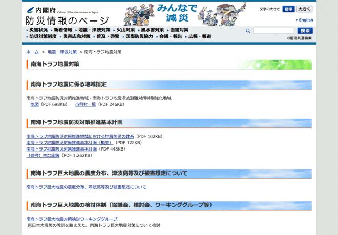 南海トラフ地震対策 (内閣府)