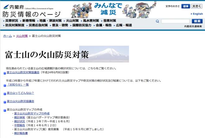 富士山の火山防災対策(内閣府)