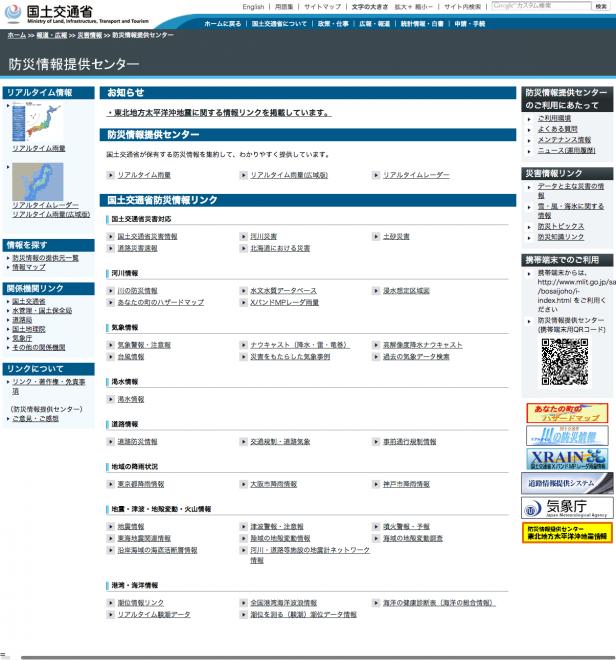 国土交通省の災害・防災情報(国交省)