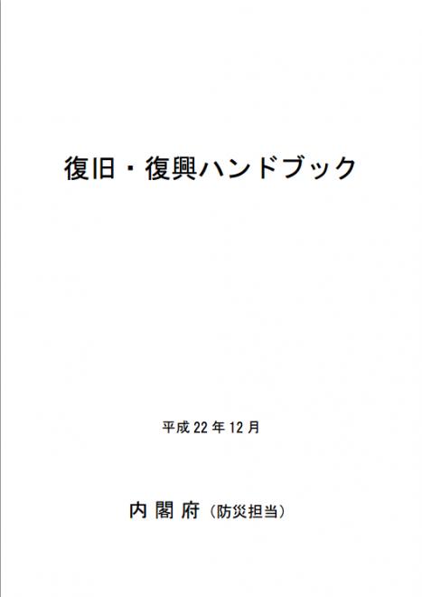 復旧・復興ハンドブック(内閣府)