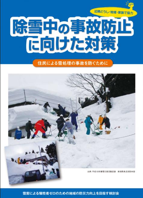 除雪中の事故防止に向けた対策(パンフレット)(内閣府)