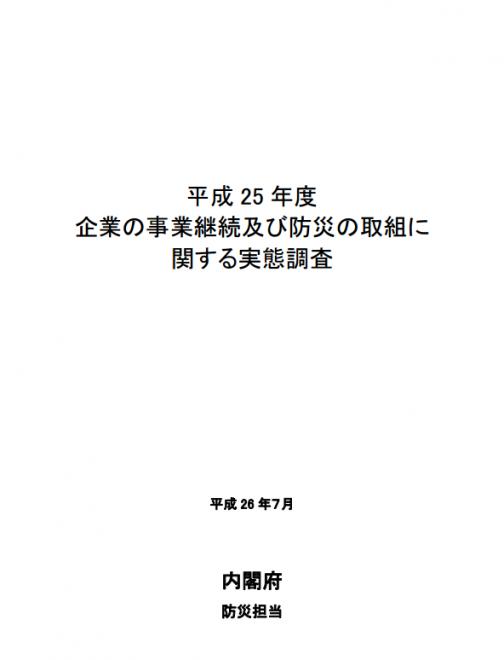 企業の事業継続及び防災に関する実態調査(内閣府)