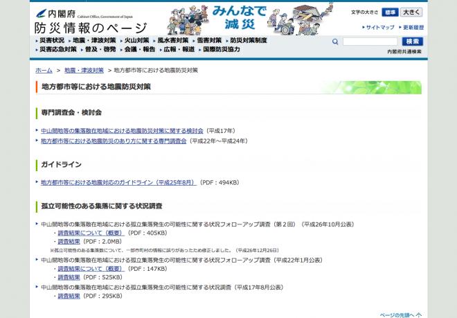 地方都市等における地震防災対策(内閣府)