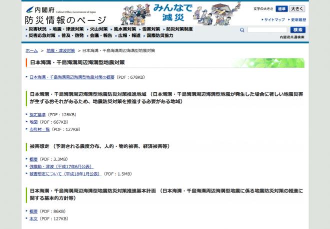日本海溝・千島海溝周辺海溝型地震対策(内閣府)