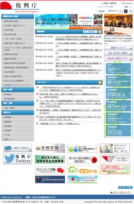 復興庁のポータルサイト
