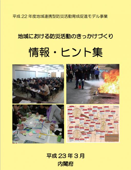 地域における防災力活動のきっかけづくり 情報・ヒント集(内閣府)