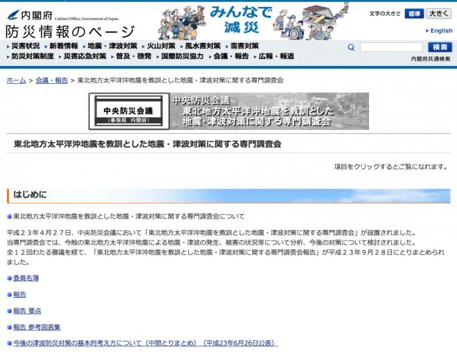 東北地方太平洋沖地震を教訓とした地震・津波対策に関する専門調査会(内閣府)
