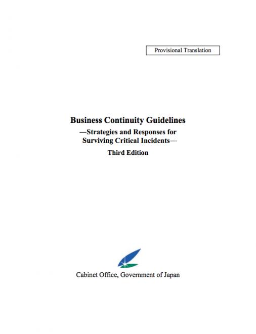 事業継続ガイドライン第3版(英語版)(内閣府)