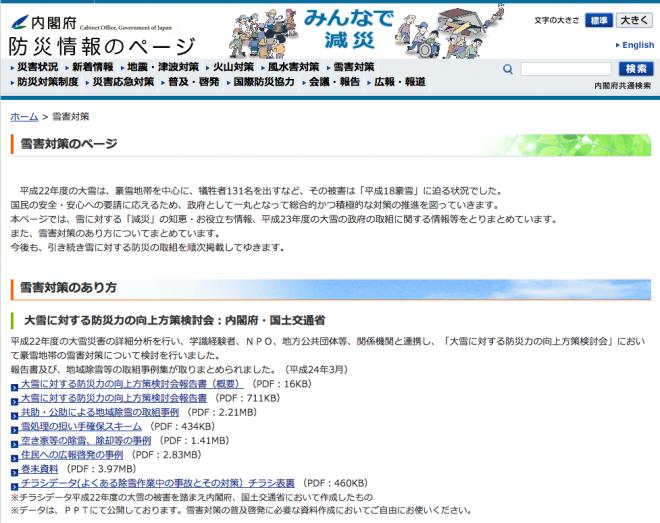 雪害対策のページ(内閣府)