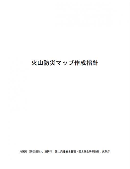 火山防災マップ作成指針(内閣府)