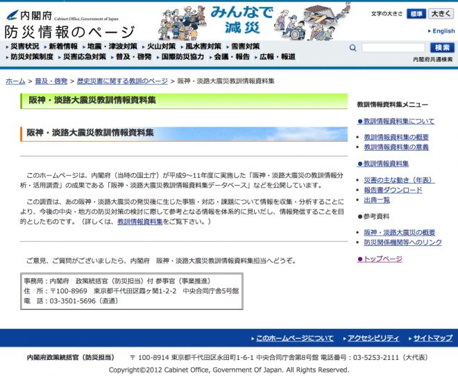 阪神・淡路大震災教訓情報資料集(内閣府)