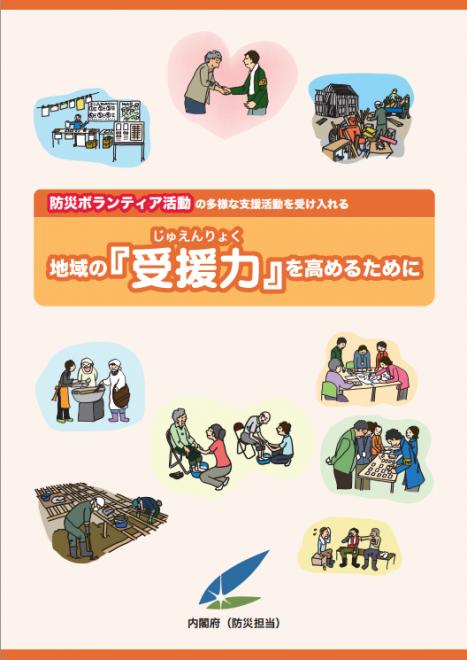 パンフレット「防災ボランティア活動の多様な支援活動を受け入れる~地域の『受援力』を高めるために」 (内閣府)