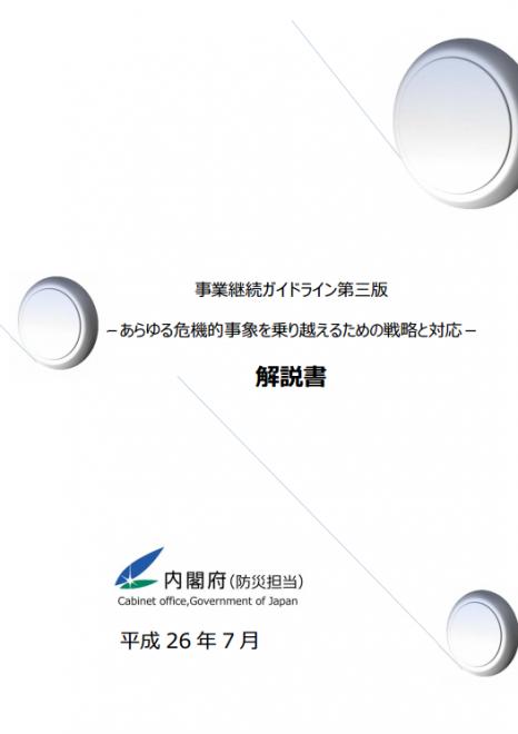 事業継続ガイドライン第3版解説書(内閣府)