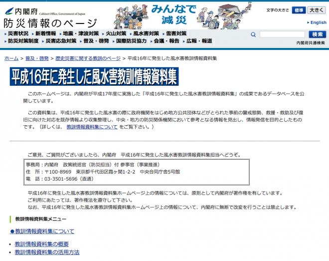平成16年に発生した風水害教訓情報資料集 (内閣府)