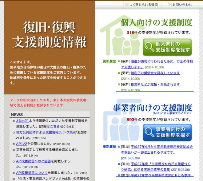 東日本大震災における復旧・復興支援制度情報(復興庁)