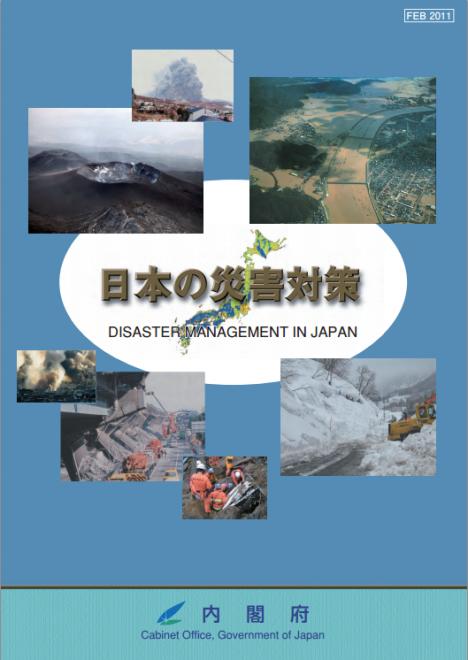 日本の災害対策(内閣府)