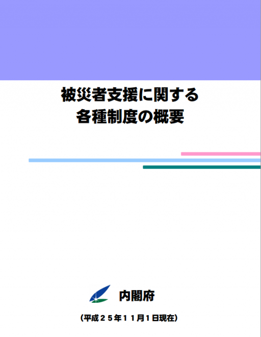 被災者支援に関する各種制度の概要(パンフレット)(内閣府)