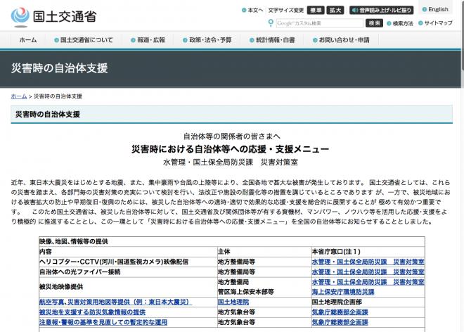 災害時における自治体等への応援・支援メニュー(国交省)