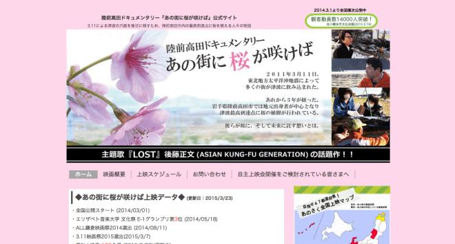 陸前高田ドキュメンタリー『あの街に桜が咲けば』