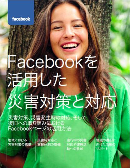 Facebookを活用した災害対策と対応