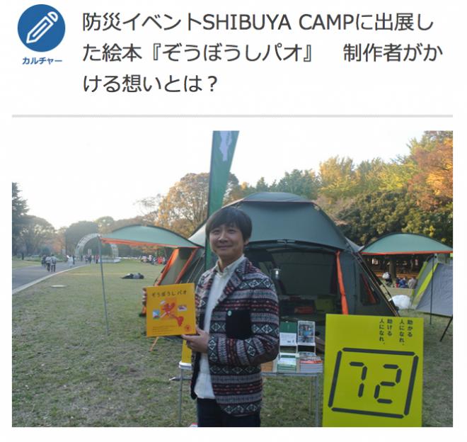 防災イベントSHIBUYA CAMPに出展した絵本『ぞうぼうしパオ』 制作者がかける想いとは?