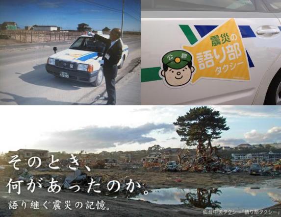 仙台語り部タクシー 災害から学ぶ防災視察ツアー