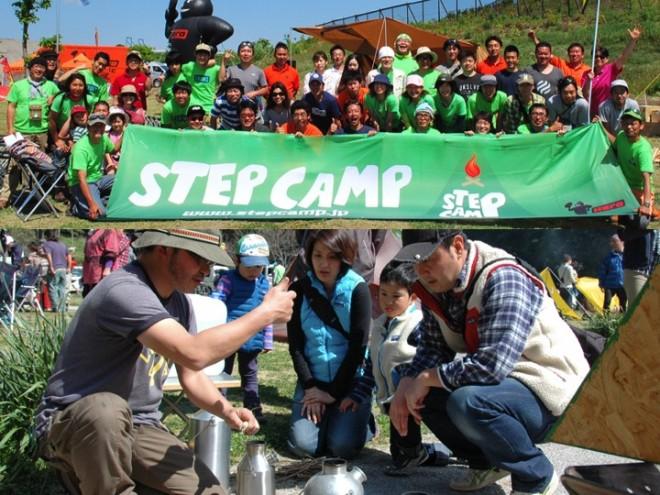STEP CAMP ステップキャンプ – アウトドア体験で災害時に役立つスキルを磨こう!