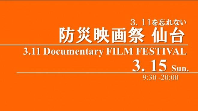 3.11 Documentary FILM FESTIVAL 国際防災映画祭 仙台