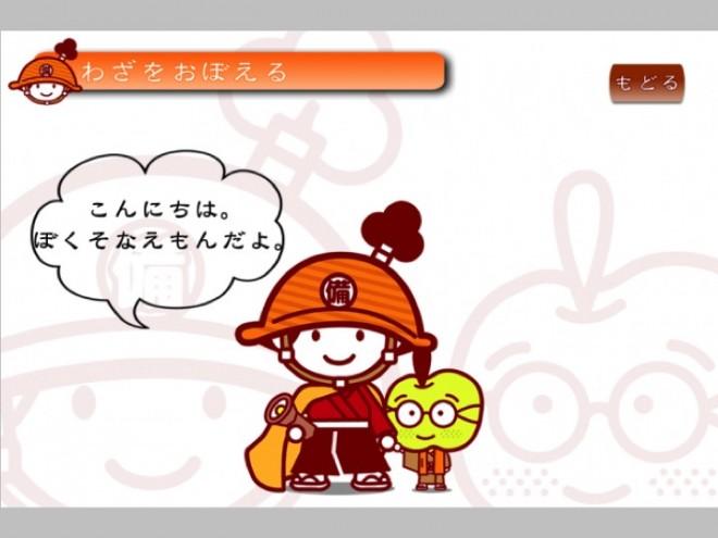幼児向け防災教育アプリ「そなえもん」をリリースします ~GIFU・スマートフォンプロジェクト~