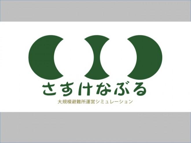 東日本大震災の教訓を生かした避難所運営シミュレーション「さすけなぶる」