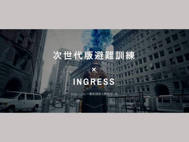 次世代版避難訓練×Ingress
