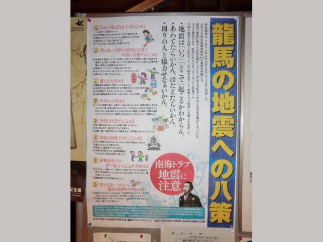 子供×防災×遠隔交流授業~東日本大震災の教訓を南海トラフ地域に伝える~