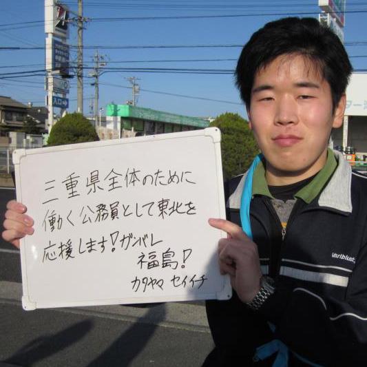 片山誠一(かたやま・せいいち)