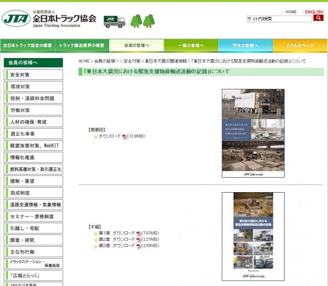 東日本大震災における緊急支援物資輸送活動の記録 (全日本トラック協会)